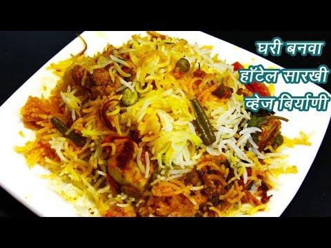 चमचमीत व्हेज बिर्याणी  | How to make Vegetable Biryani | MadhurasRecipe | Ep - 356