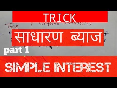railway group D and loco pilot |simple interest| trick |साधारण ब्याज