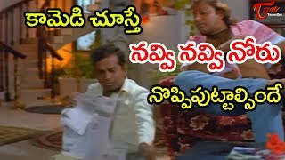Brahmanandam And His Mental Boss || Comedy Scene