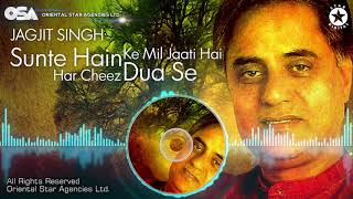 Sunte Hain Ke Mil Jaati Hai Har Cheez Dua Se | Jagjit Singh | official | OSA Worldwide
