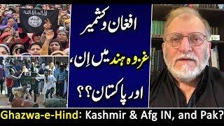 Details of Ghazwa-e-Hind by Orya Maqbool Jan