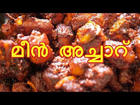 meen achar kerala style | fish pickle kerala style