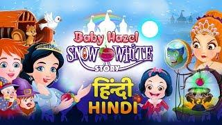 स्नो व्हाइट और सात बौने हिंदी | Snow White Story - Part 2 | Hindi Kahaniya | Stories For Kids