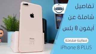 معاينة مفصلة اَيفون 8 بلس - iPhone 8 PLUS