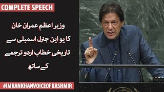 URDU Translation: Prime Minister Imran Khan's historic Speech to the UN General Assembly