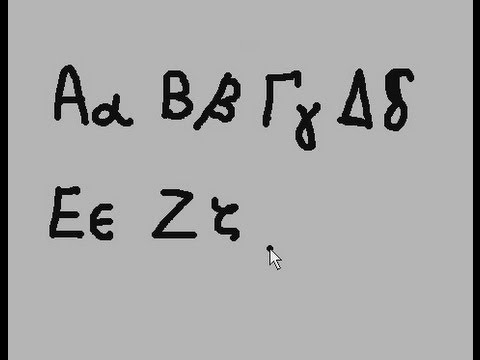 Ancient Greek alphabet - Koine - part 1