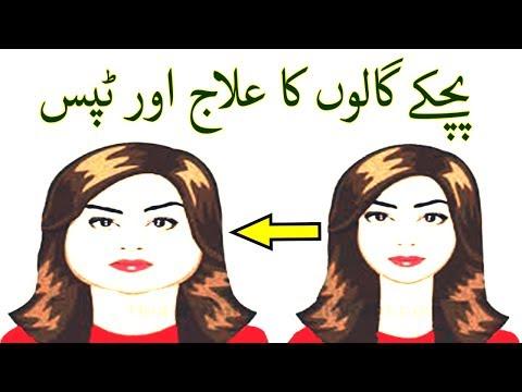 How To Get Chubby Cheeks - Face Beauty Tips - Pichky Galon Ko Mota Karne Ka Tarika