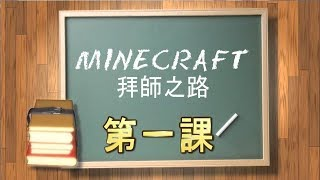 Minecraft拜師之路 - 第一課 : �我教你玩嗎?[��x娜娜]