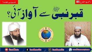 Qabar e Nabi صلی اللہ علیہ وسلم sy kia Awaz Aai? reply to Molana Saqib Raza Mustafai sb.