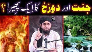 JANNAT aur DOZAKH ka aik PHAIRAH kesa ho ga ??? (A Life Changing CLIP of Engr. Muhammad Ali Mirza)