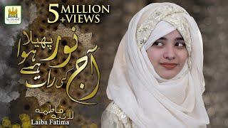 New Shab e Barat Kalaam 2020 - Laiba Fatima - Dua  - Noori Mehfil - Official Video - Aljilani Studio