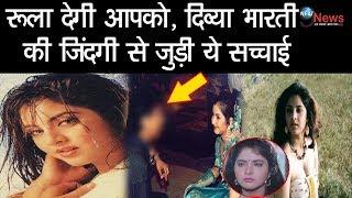 इनके प्यार में पागल थी दिव्या भारती, उस भयानक रात का सच उड़ा देगा रातों की नींद| Divya Bharti SECRET