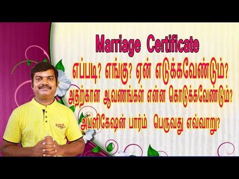 Marriage Registration process in Tamil   திருமண பதிவு செய்வது எப்படி