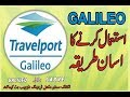 Galileo New User || Galileo Sekny ka Asan Treqa || Galileo Ticket Booking