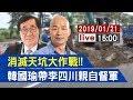Download Video Download 【完整公開】消滅天坑 大作戰!! 韓國瑜帶李四川 親自督軍 3GP MP4 FLV