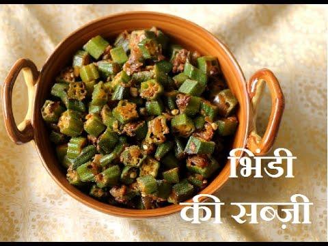 बेहद आसान भिंडी की सब्जी - Bhindi ki Sabzi,Lady finger recipe, Bhindi recipe Indian,Okra Recipe