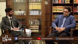 Interview of Salman Akram Raja, Advocate Supreme Court I Khizer Hayat Khan I Qanoondan