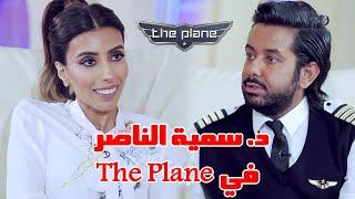 السعودية د. سمية الناصر مع صالح الراشد في برنامج The Plane