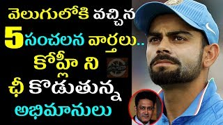 Captain Virat Kohli Shocking Behaviour With Coach Anil Kumble|Anil Kumble Vs Virat Kohli|FilmyPoster
