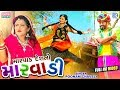 Download DEV PAGLI New Video - Marwad Deshno Marwadi   New Gujarati Song   Poonam Chaveli MP3,3GP,MP4