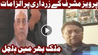 Pervez Musharraf Ka Asif Ali Zardari Par Qatal Ka Ilzam - Headlines - 12:00 AM - 22 Sep 2017
