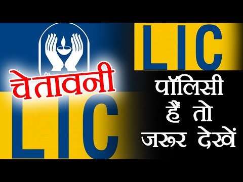 LIC policy holder, to avoid fraud do not make these mistakes | वनइंडिया हिंदी