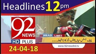 News HeadLines | 12:00 PM | 24 April 2018 | 92NewsHD