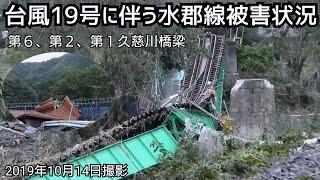 台風19号に伴う水郡線被害状況(第1、第2、第6橋梁及び生活道路)