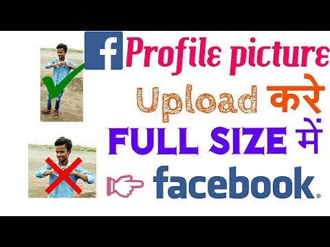 How to upload full size profile photo on Facebook || Facebook पर full-size में photo upload करे।