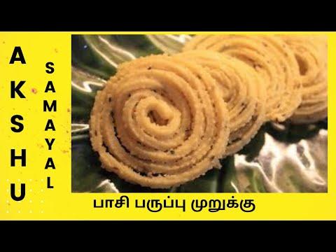 பாசி பருப்பு முறுக்கு - தமிழ் / Paasi paruppu murukku - Tamil