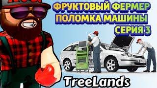 Тачка фермера сломалась  Первая поломка машины Roblox TreeLands ! Roblox на русском