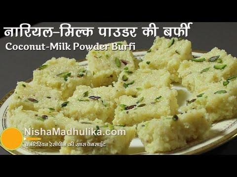 Coconut Barfi Recipe using Milk Powder  -  Nariyal Barfi Recipe Milk  Powder Burfi wali