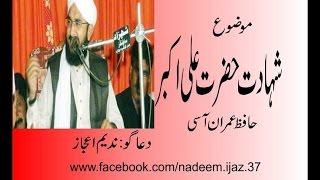 Hafiz imran aasi by shahadat Hazrat ali akbar  0300 7169194