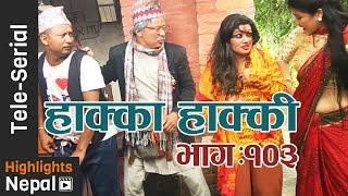 Hakka Hakki - Episode 103 | 23rd July 2017 Ft. Daman Rupakheti, Kabita Sharma
