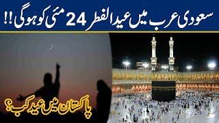 Exclusive!! Eid-ul-Fitr Moon Not Sighted In Saudi Arabia