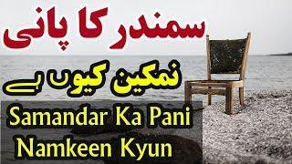 Samandar Ka Pani Namkeen Kyun Hota Hai Salty Ocean Urdu Hindi