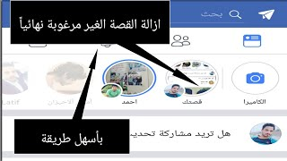 طريقة ازالة القصص المزعجة والغير مرغوبة في الفيس بوك من صفحتك الشخصية ( عام ) حصرياً 2017 /9/20