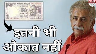 जानिए क्या है 50 रुपए और Naseeruddin Shah का Connection