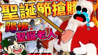 化身薑餅人踢爆聖誕老師?!! 聖誕節搶購模擬器!! ➤ 歡樂遊戲 ❥ Christmas Shopper Simulator 2: Black Friday