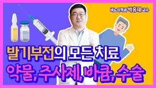 발기부전의 모든 치료법!(약물, 주사제, 바큠, 수술) 한국에서 가장 많이 쓰이는 방법은 무엇?! - 비뇨의학과 박흥재 교수