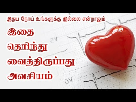 Signs of Heart Problems That You Must Know - Tamil Health Tips