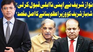 Dunya Kamran Khan Ke Sath - 21 December 2017   Dunya News