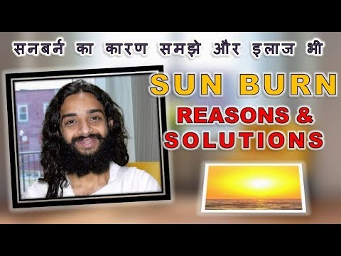 SUN BURN | SUN ALLERGY REASONS & SOLUTIONS BY NITYANANDAM SHREE