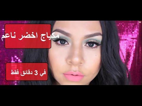 مكياج عيون اخضر | خياري فاتح جدا ناعم جدا يبرز جمال اي بنت