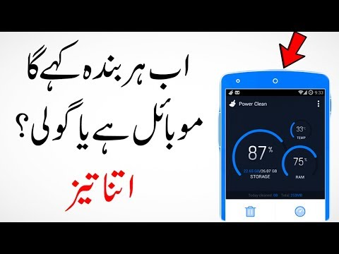Best Auto RAM Cleaner Android App 2018