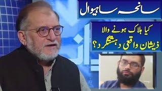 Reality of Zeeshan & Sanihal Sahiwal | Orya Maqbool Jan | Harf E Raaz