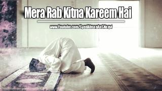 Mera Rab Kitna Kareem Hai - Silent Message