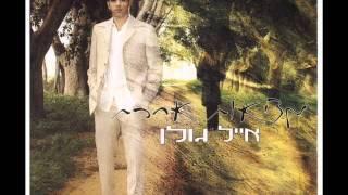 אייל גולן מתגעגע Eyal Golan
