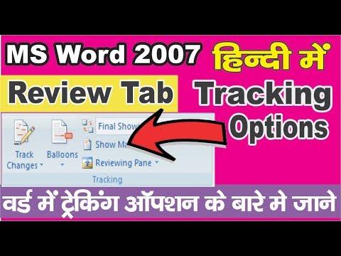 [ In Hindi-हिंदी मैं  Review Tab | Tracking Option Word |  वर्ड मैं ट्रैकिंग ऑप्शन के बारे मैं जाने