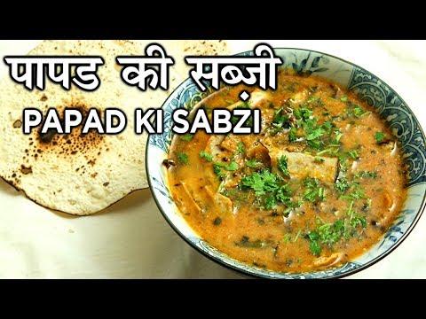 Papad Ki Sabzi Recipe In Hindi | पापड़ की सब्ज़ी  | Rajasthani Style Papad Ki Sabji | Seema Gadh